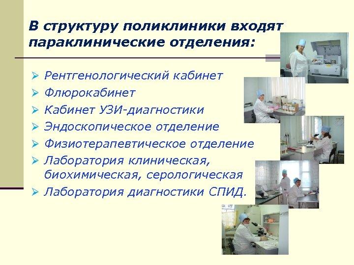 В структуру поликлиники входят параклинические отделения: Ø Рентгенологический кабинет Ø Флюрокабинет Ø Кабинет УЗИ-диагностики