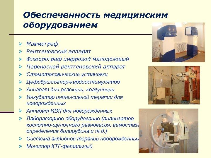 Обеспеченность медицинским оборудованием Ø Маммограф Ø Рентгеновский аппарат Ø Флюорограф цифровой малодозовый Ø Переносной