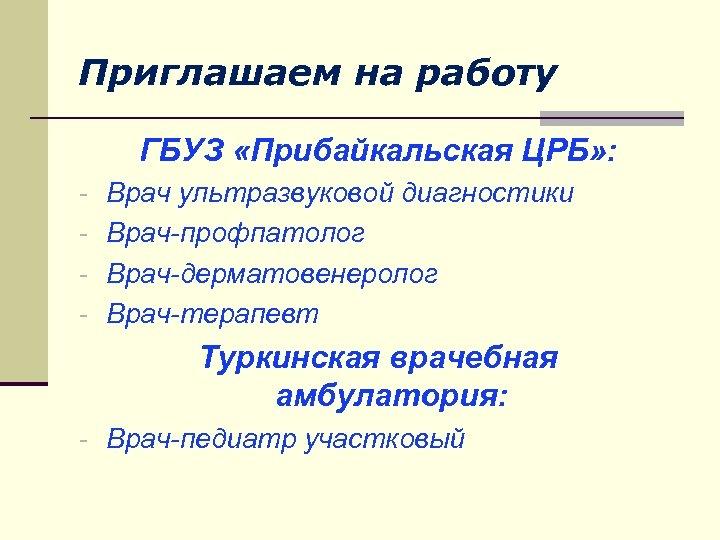 Приглашаем на работу ГБУЗ «Прибайкальская ЦРБ» : - Врач ультразвуковой диагностики - Врач-профпатолог -