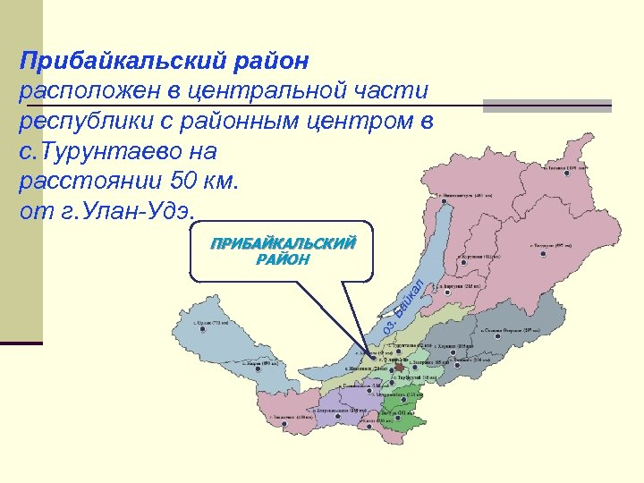 Прибайкальский район расположен в центральной части республики с районным центром в с. Турунтаево на