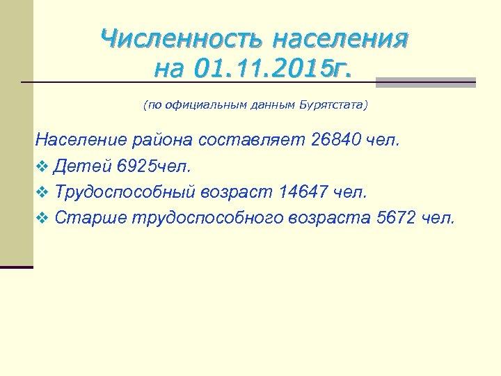 Численность населения на 01. 11. 2015 г. (по официальным данным Бурятстата) Население района составляет