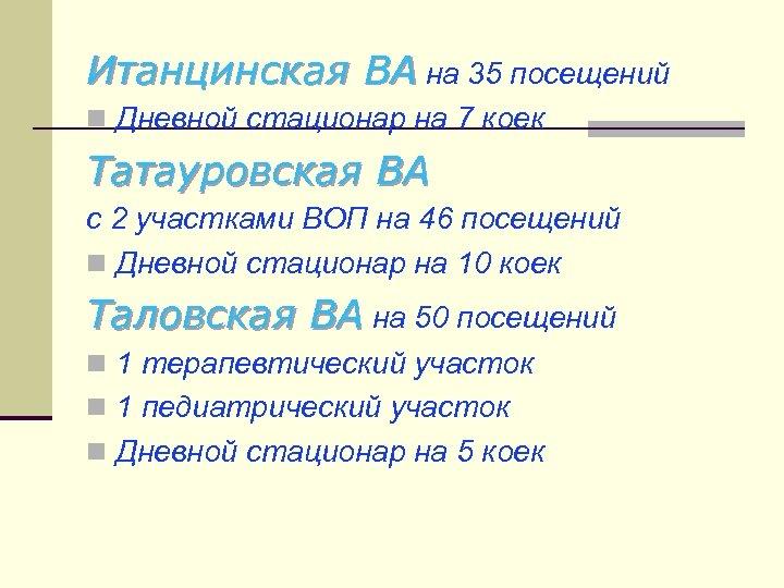Итанцинская ВА на 35 посещений n Дневной стационар на 7 коек Татауровская ВА с