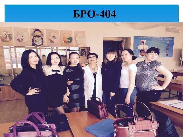 БРО-404