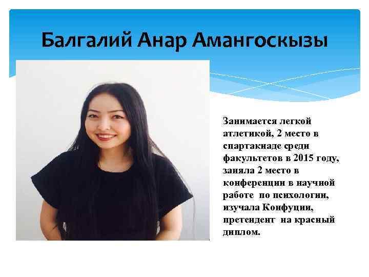 Балгалий Анар Амангоскызы Занимается легкой атлетикой, 2 место в спартакиаде среди факультетов в 2015