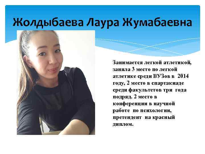 Жолдыбаева Лаура Жумабаевна Занимается легкой атлетикой, заняла 3 место по легкой атлетике среди ВУЗов