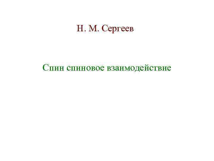 Н. М. Сергеев Спин спиновое взаимодействие