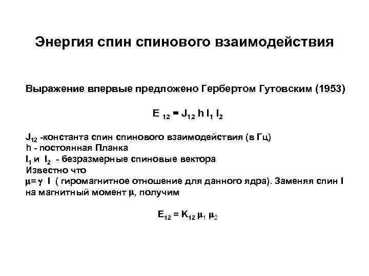 Энергия спинового взаимодействия Выражение впервые предложено Гербертом Гутовским (1953) E 12 = J 12
