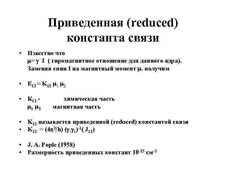 Приведенная (reduced) константа связи • Известно что = I ( гиромагнитное отношение для данного