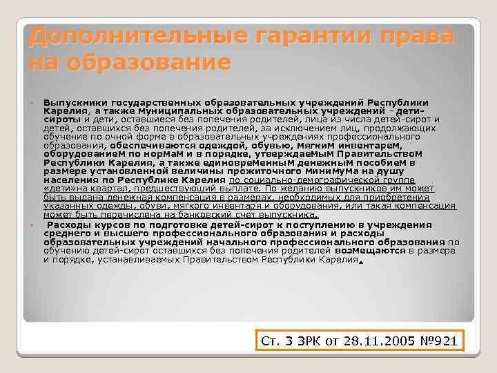 Дополнительные гарантии права на образование Выпускники государственных образовательных учреждений Республики Карелия, а также муниципальных