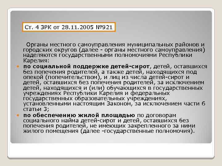 Ст. 4 ЗРК от 28. 11. 2005 № 921 Органы местного самоуправления муниципальных районов