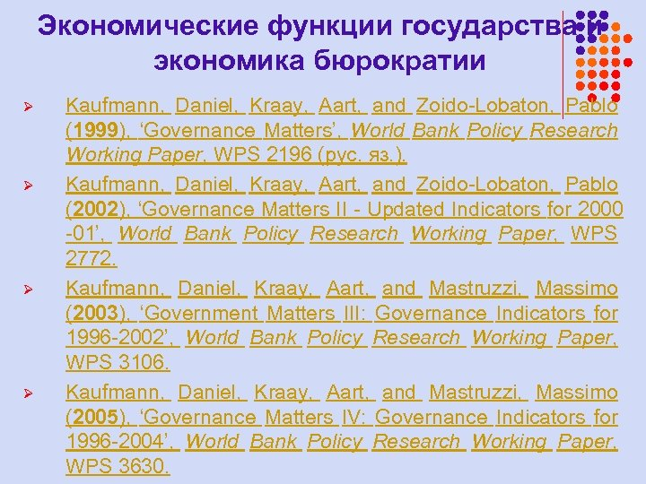 Экономические функции государства и экономика бюрократии Ø Ø Kaufmann, Daniel, Kraay, Aart, and Zoido-Lobaton,