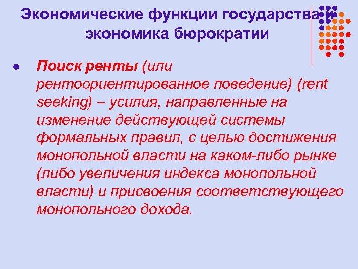 Экономические функции государства и экономика бюрократии l Поиск ренты (или рентоориентированное поведение) (rent seeking)