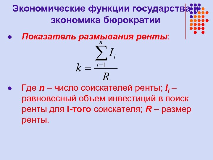 Экономические функции государства и экономика бюрократии l Показатель размывания ренты: l Где n –