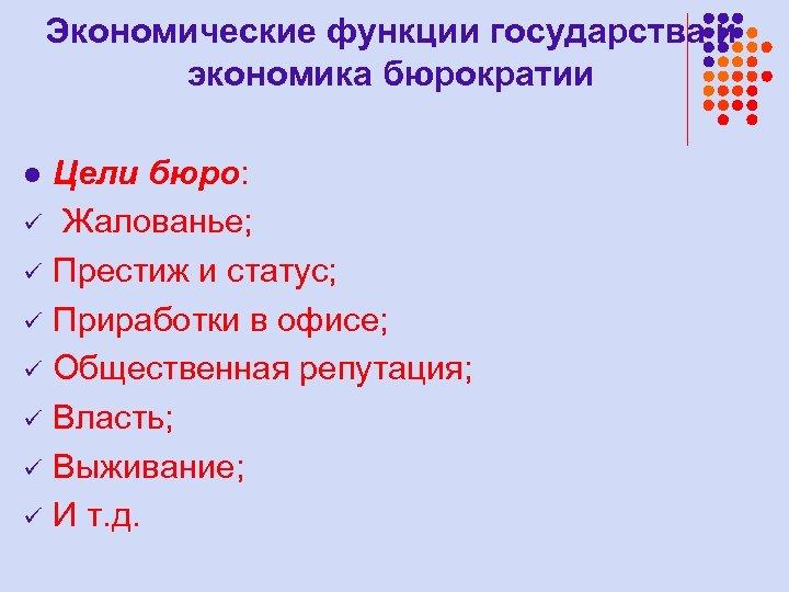 Экономические функции государства и экономика бюрократии l ü ü ü ü Цели бюро: Жалованье;