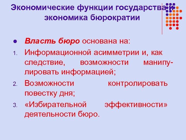 Экономические функции государства и экономика бюрократии l 1. 2. 3. Власть бюро основана на: