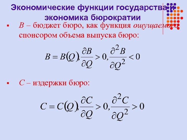 Экономические функции государства и экономика бюрократии § B – бюджет бюро, как функция ощущаемого