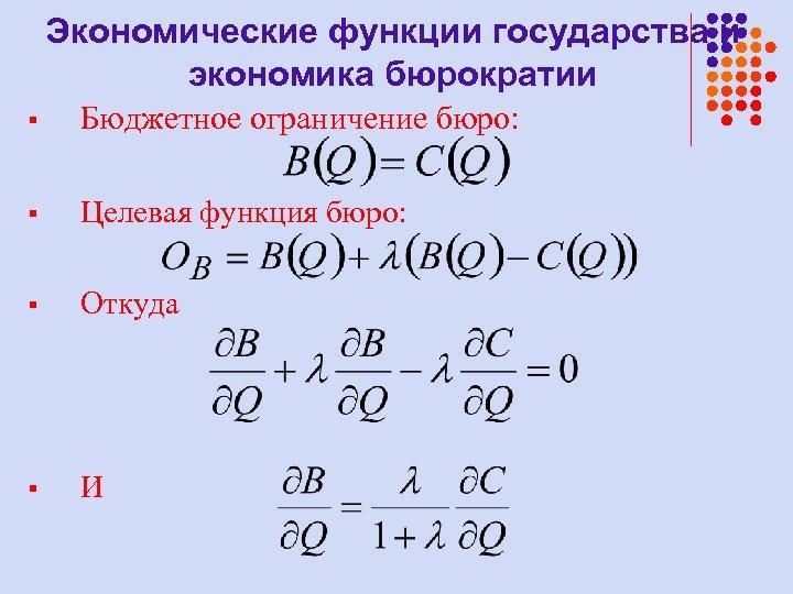 Экономические функции государства и экономика бюрократии § Бюджетное ограничение бюро: § Целевая функция бюро: