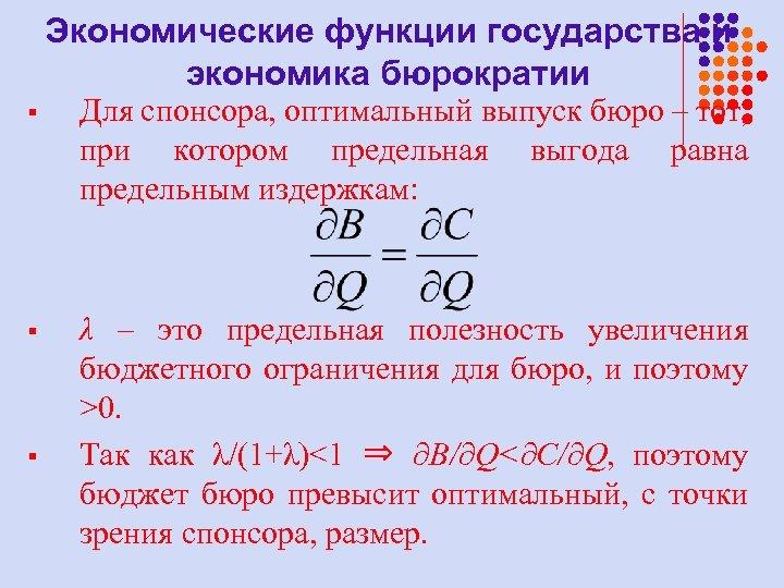 Экономические функции государства и экономика бюрократии § Для спонсора, оптимальный выпуск бюро – тот,