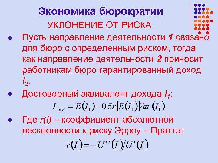 Экономика бюрократии l l l УКЛОНЕНИЕ ОТ РИСКА Пусть направление деятельности 1 связано для