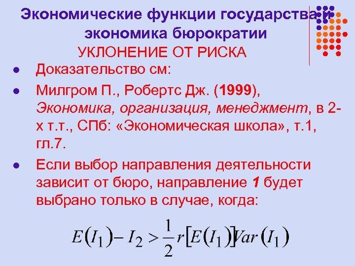 Экономические функции государства и экономика бюрократии l l l УКЛОНЕНИЕ ОТ РИСКА Доказательство см: