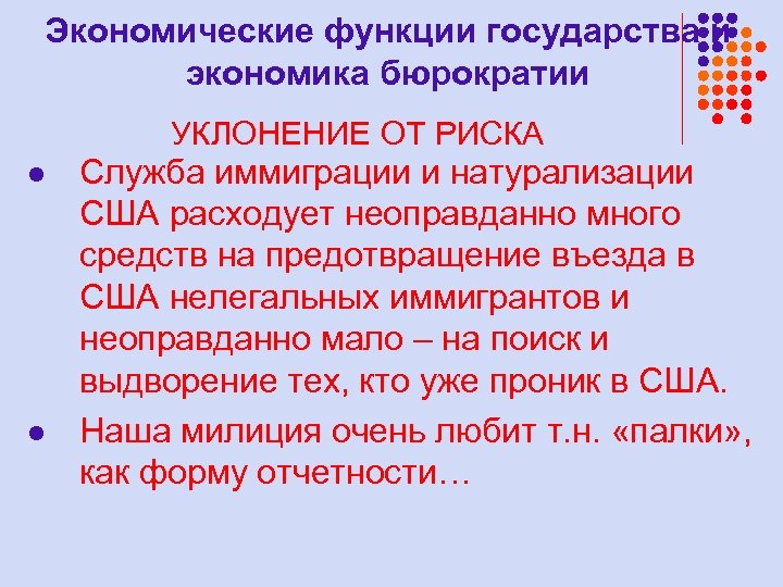 Экономические функции государства и экономика бюрократии УКЛОНЕНИЕ ОТ РИСКА l l Служба иммиграции и