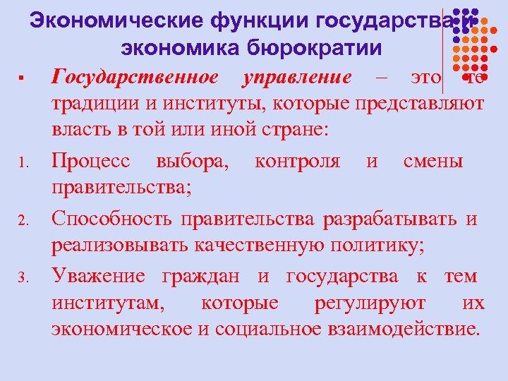 Экономические функции государства и экономика бюрократии § Государственное управление – это те традиции и