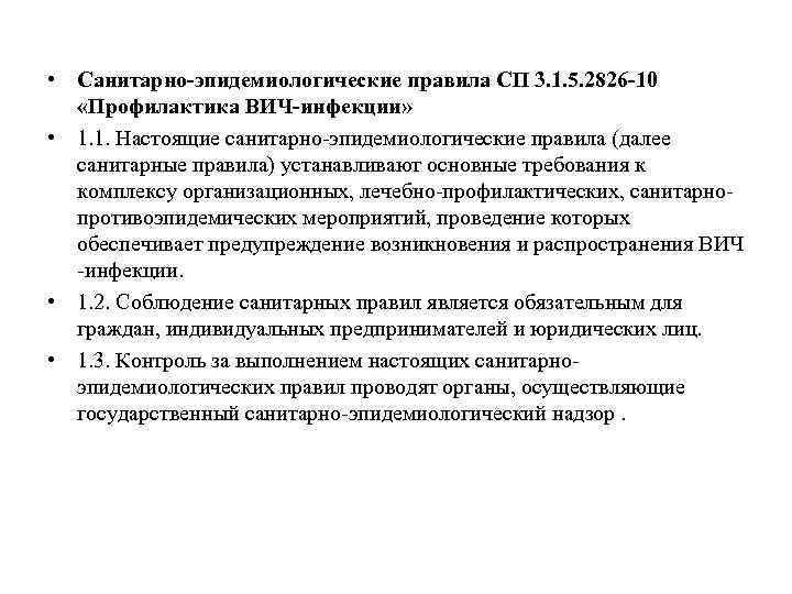 • Санитарно-эпидемиологические правила СП 3. 1. 5. 2826 -10 «Профилактика ВИЧ-инфекции» • 1.