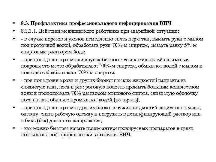 • • 8. 3. Профилактика профессионального инфицирования ВИЧ 8. 3. 3. 1. Действия