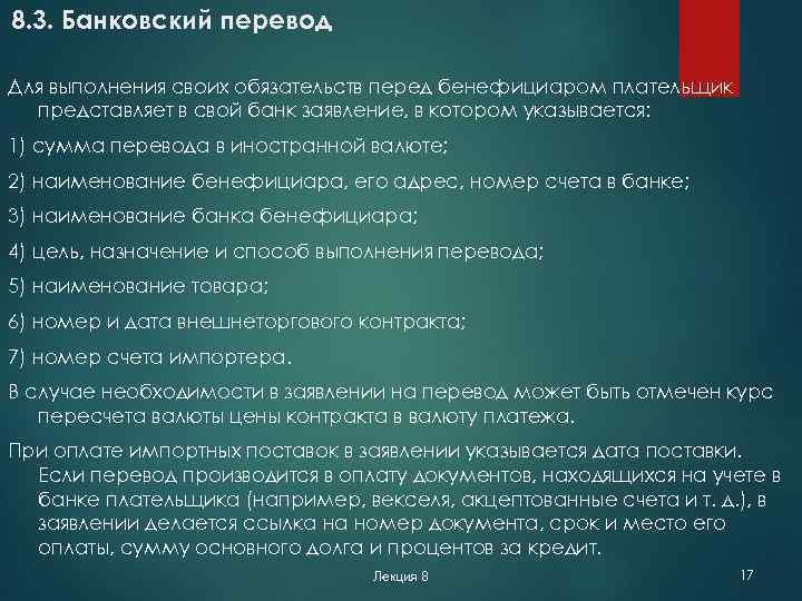 8. 3. Банковский перевод Для выполнения своих обязательств перед бенефициаром плательщик представляет в свой