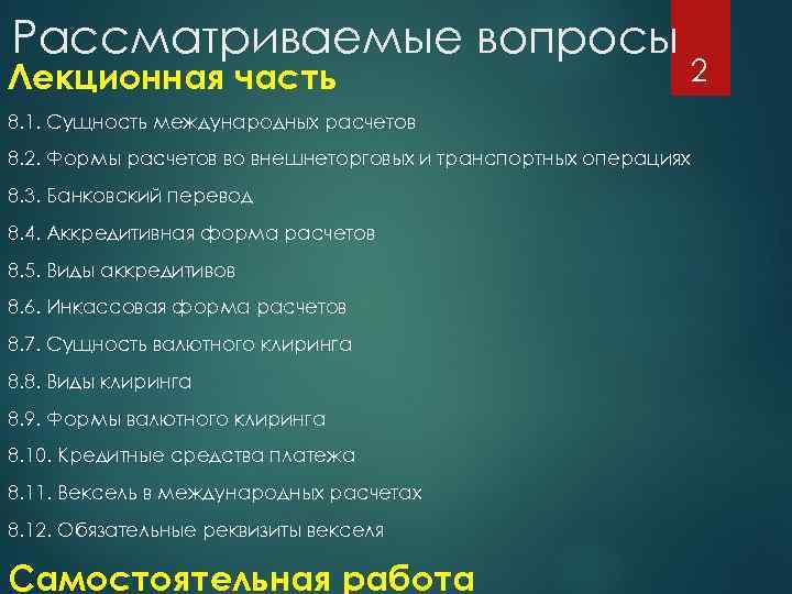 Рассматриваемые вопросы Лекционная часть 8. 1. Сущность международных расчетов 8. 2. Формы расчетов во