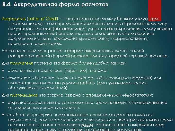 8. 4. Аккредитивная форма расчетов Аккредитив (Letter of Credit) — это соглашение между банком