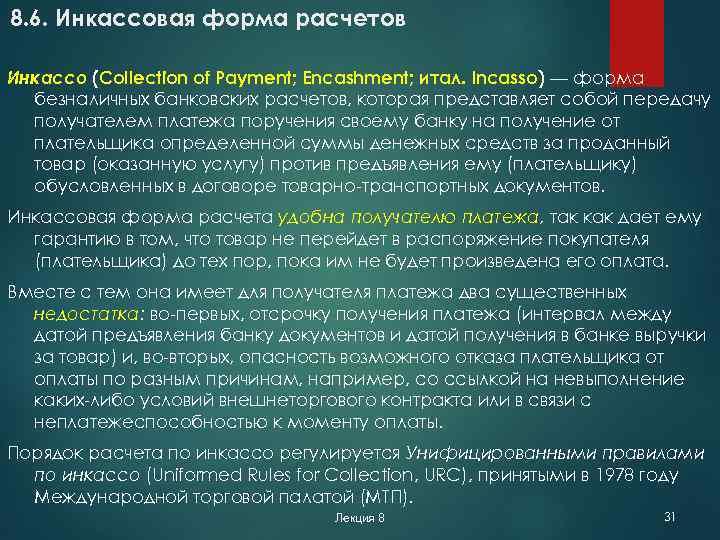8. 6. Инкассовая форма расчетов Инкассо (Collection of Payment; Encashment; итал. Incasso) — форма