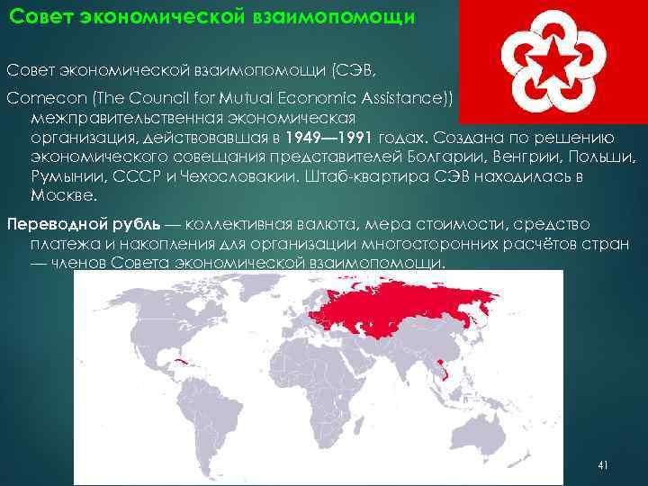 Совет экономической взаимопомощи (СЭВ, Comecon (The Council for Mutual Economic Assistance)) — межправительственная экономическая