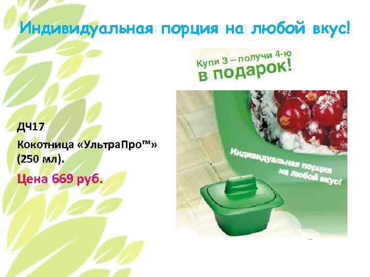 Индивидуальная порция на любой вкус! ДЧ 17 Кокотница «Ультра. Про™» (250 мл). Цена 669