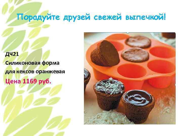 Порадуйте друзей свежей выпечкой! ДЧ 21 Силиконовая форма для кексов оранжевая Цена 1169 руб.