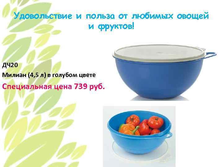 Удовольствие и польза от любимых овощей и фруктов! ДЧ 20 Милиан (4, 5 л)