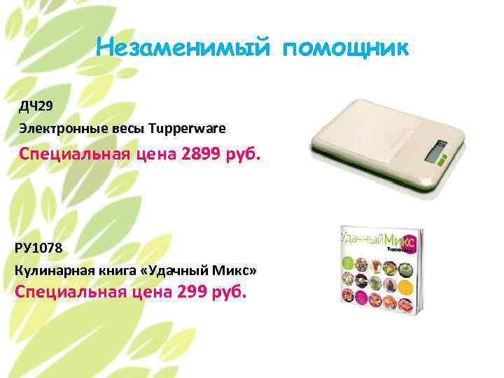 Незаменимый помощник ДЧ 29 Электронные весы Tupperware Специальная цена 2899 руб. РУ 1078 Кулинарная
