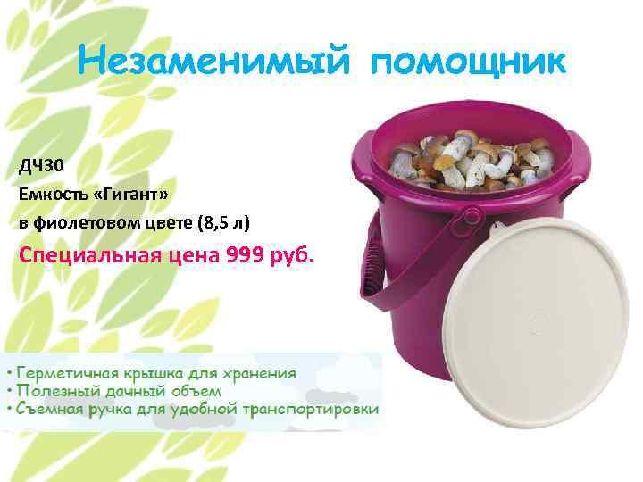 Незаменимый помощник ДЧ 30 Емкость «Гигант» в фиолетовом цвете (8, 5 л) Специальная цена