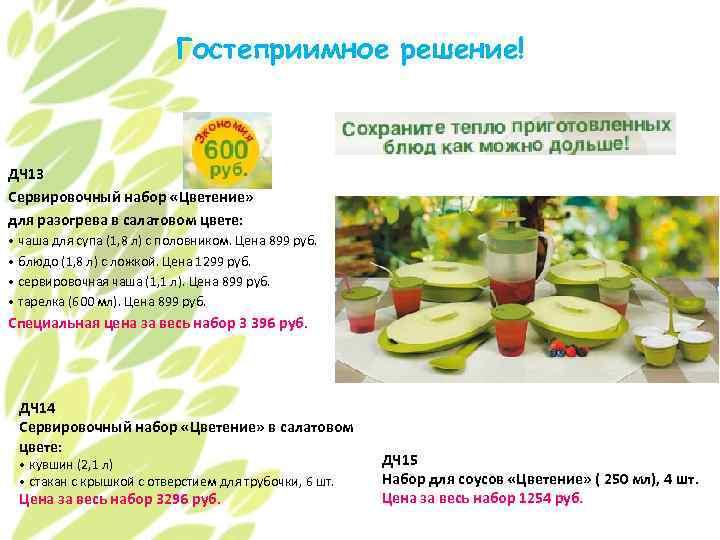 Гостеприимное решение! ДЧ 13 Сервировочный набор «Цветение» для разогрева в салатовом цвете: • чаша