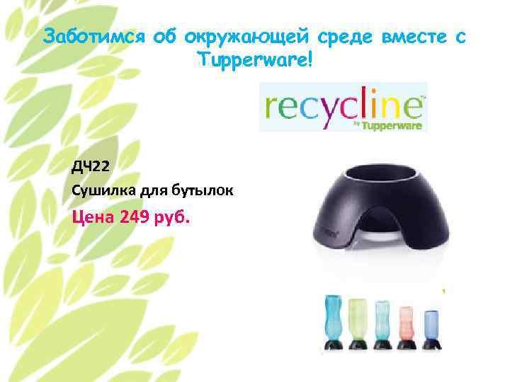 Заботимся об окружающей среде вместе с Tupperware! ДЧ 22 Сушилка для бутылок Цена 249