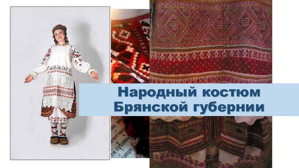 Народный костюм Брянской губернии