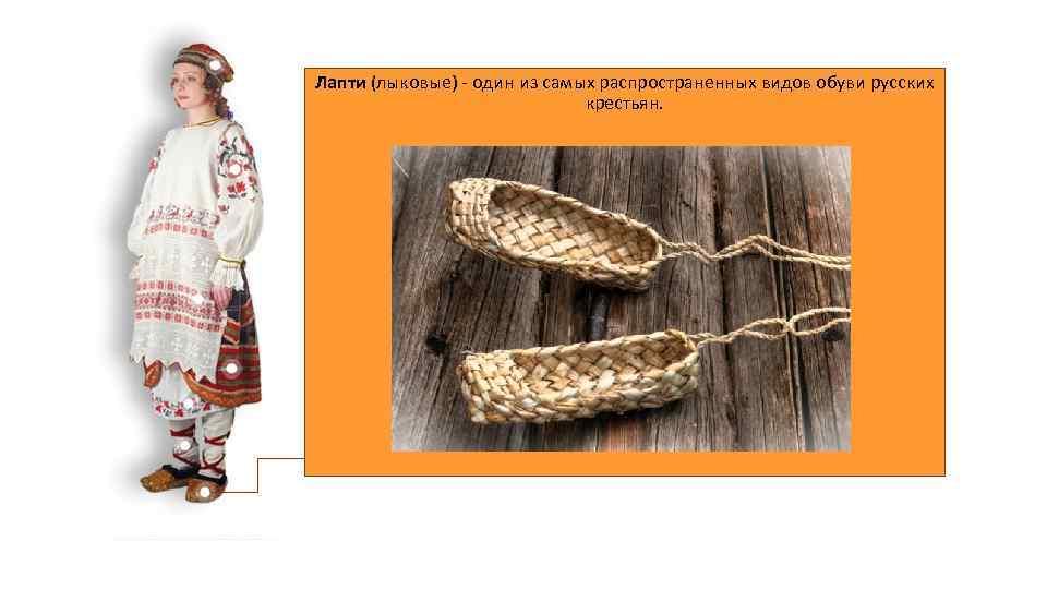 Лапти (лыковые) - один из самых распространенных видов обуви русских крестьян.