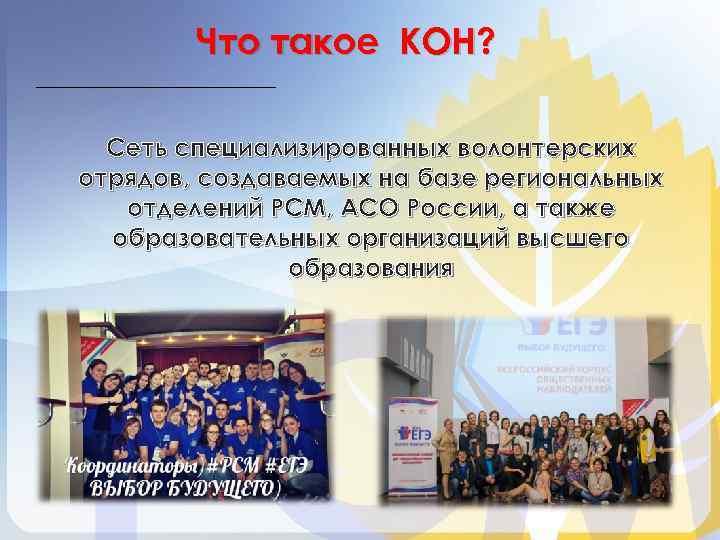 Что такое КОН? Сеть специализированных волонтерских отрядов, создаваемых на базе региональных отделений РСМ, АСО