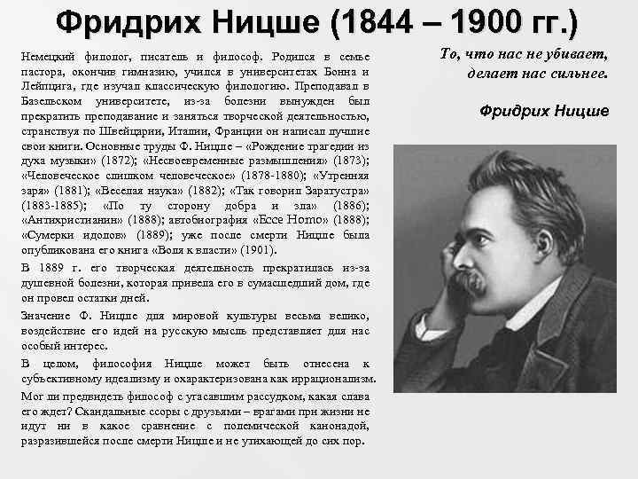 friedrich nietzsche third essay First essay: good and evil, good and bad--second essay: guilt, bad conscience, and the like--third essay: what is the meaning of ascetic skip to main content search the history of over 338 billion web pages on the internet.