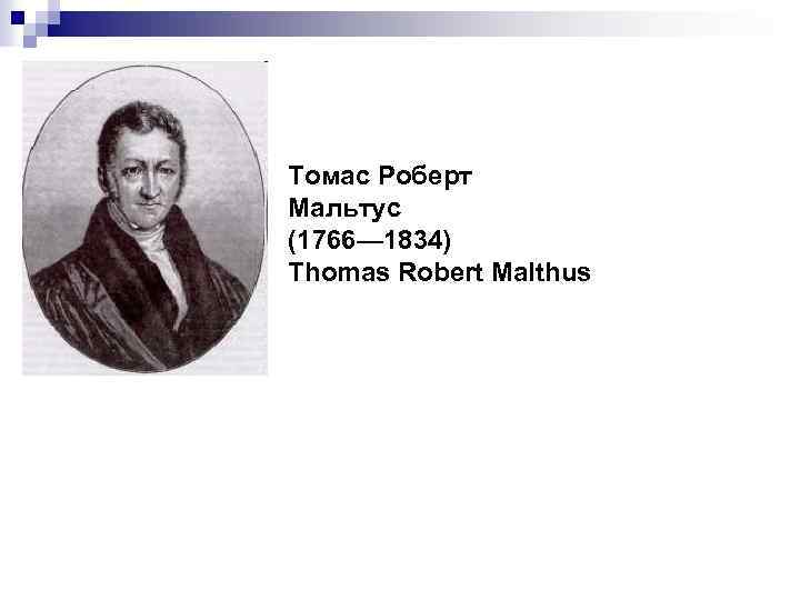 the life and accomplishments of thomas robert malthus There are two versions of thomas robert malthus's essay on the principle of population the first, published anonymously in 1798, was so successful that malthus soon elaborated on it.