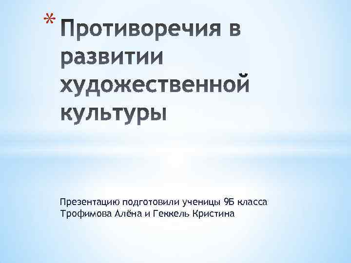 * Презентацию подготовили ученицы 9 Б класса Трофимова Алёна и Геккель Кристина