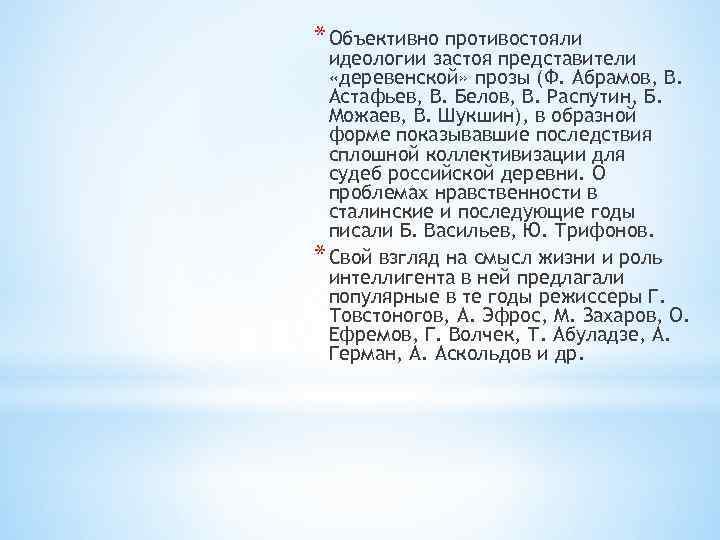 * Объективно противостояли идеологии застоя представители «деревенской» прозы (Ф. Абрамов, В. Астафьев, В. Белов,