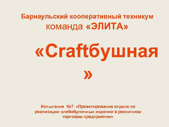 Барнаульский кооперативный техникум команда «ЭЛИТА» «Сraftбушная » Испытание № 7. «Проектирование отдела по реализации