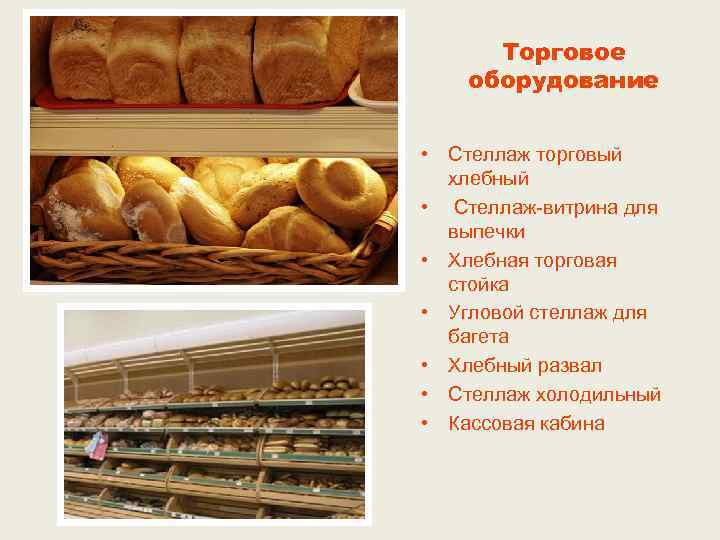 Торговое оборудование • Стеллаж торговый хлебный • Стеллаж-витрина для выпечки • Хлебная торговая стойка