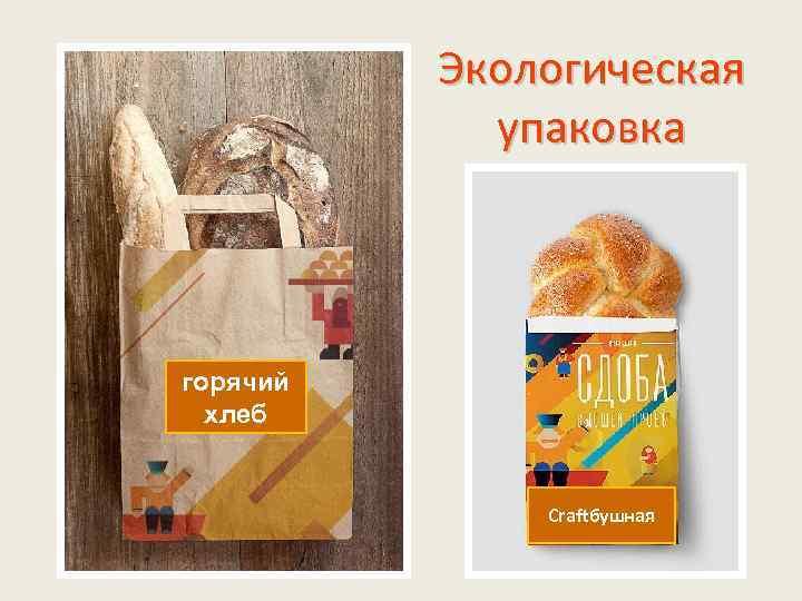 Экологическая упаковка горячий хлеб Сraftбушная